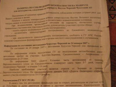 Памятку выдавало МЧС Якутии.