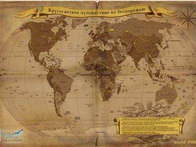 Кругосветная экспедиция 8.08.2008 - 12.2009