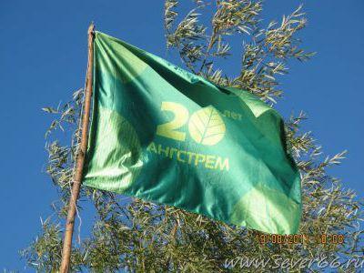 Флаг экспедиции