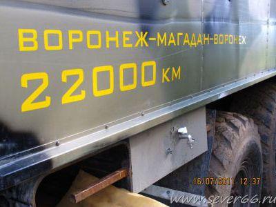 Камазы прибыли в Читу из Воронежа своим ходом